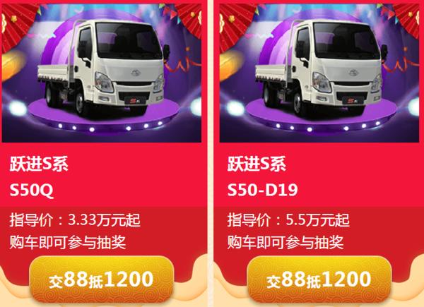 交188抵1万元上汽跃进新春送大礼!
