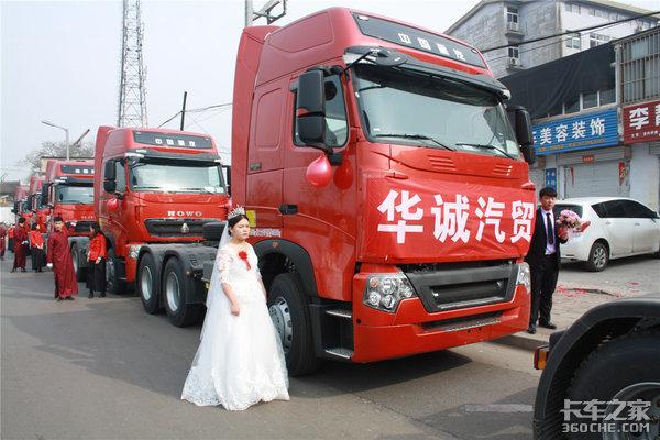 万合汽贸助小伙开重汽迎新娘