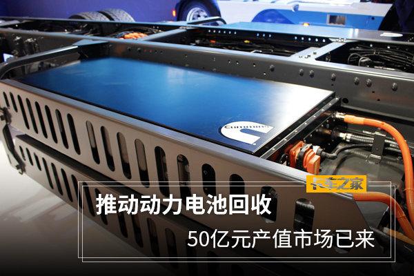 为何要回收动力电池这是一个高达50亿元产值的市场