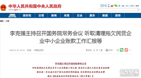 卡车晚报:国务院允许发动机总成再制造;解放和中国重汽召回803辆车