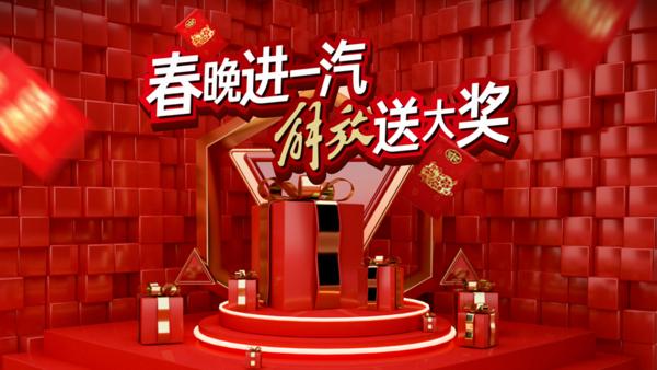 解放新年送豪礼3亿,15万个红包大放送