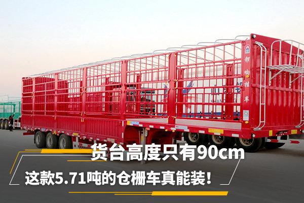 货台高度90cm这款5.7吨的仓栅车真牛!