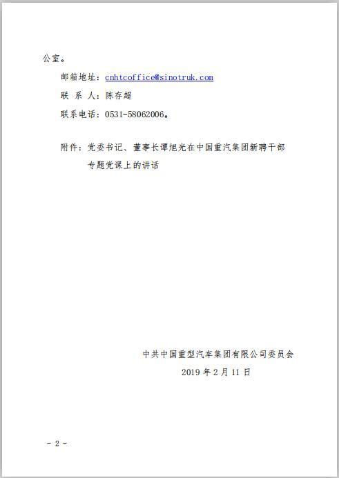 谭旭光为中国重汽新领导干部讲专题党课