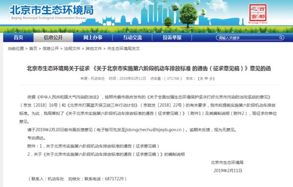 卡车晚报:两轴车注意湖南绿通要按行驶证算;7月起北京或将实施国六