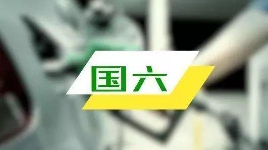 广州推迟轻型车国六时间2019年7月1日起实施