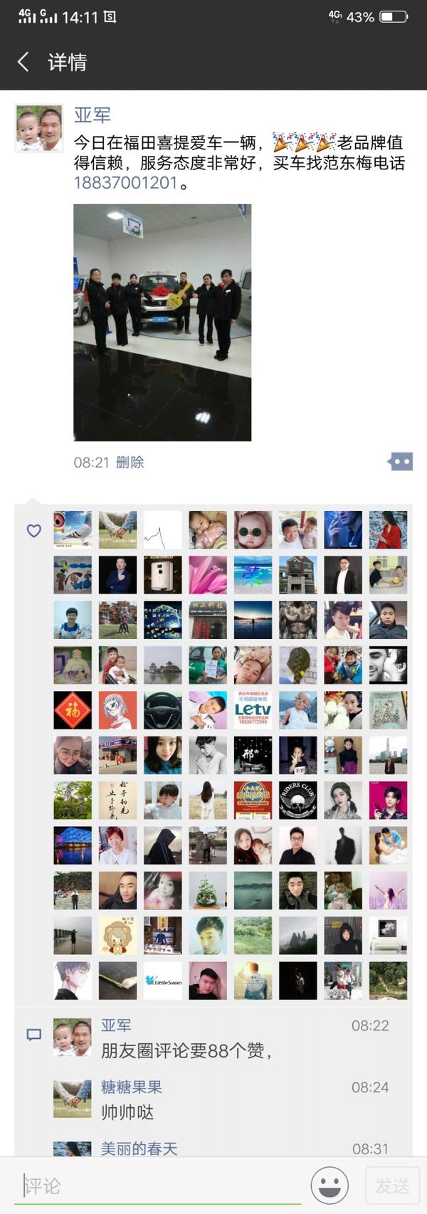 新老用户朋友圈晒车得奖励福田祥菱2月起红包雨不停