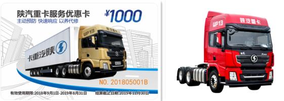 旧车置换最高补贴7000元陕汽6大豪礼助卡友2019开工大吉
