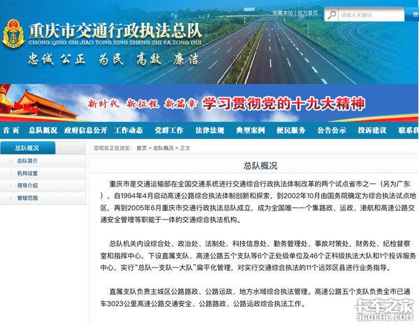 改革来临:交通执法机构改革势在必行