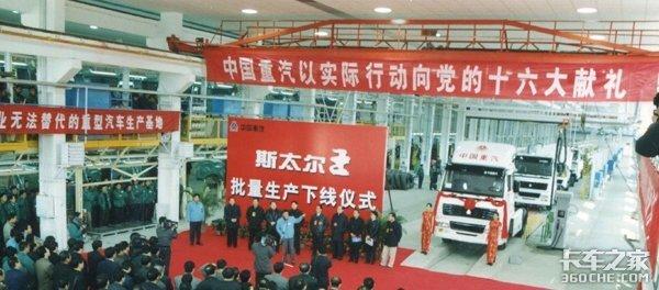 解放天王、重汽斯太尔王、德龙F2000,21世纪初经典卡车还有谁?