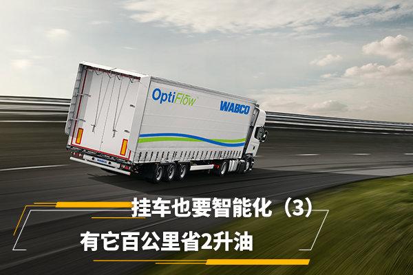 挂车也要智能化(3)装上它,百公里能省2.6升油