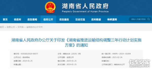 湖南:计划2020年新能源和国六物流车占比超50%;超限超载查处更严格