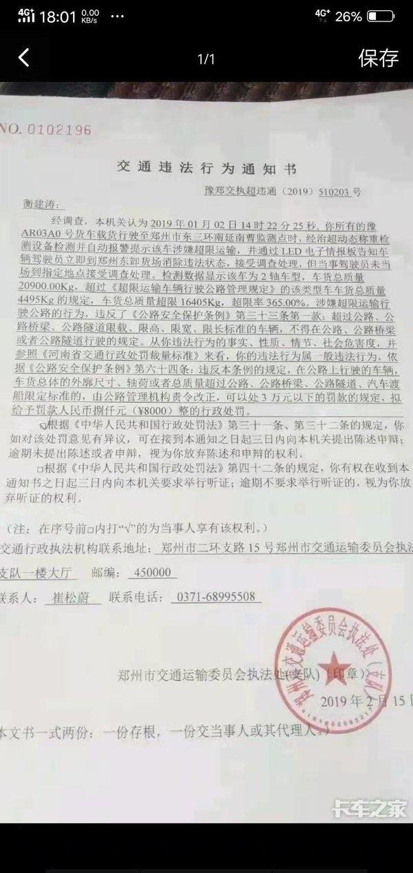 全国首例4.5吨轻卡被罚8000元司机'点背'还是郑州处罚轻卡超限?