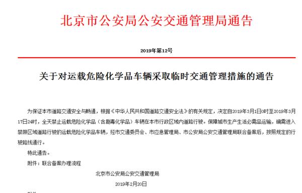 北京:3月1日-17日全天禁止危险化学品车辆通行