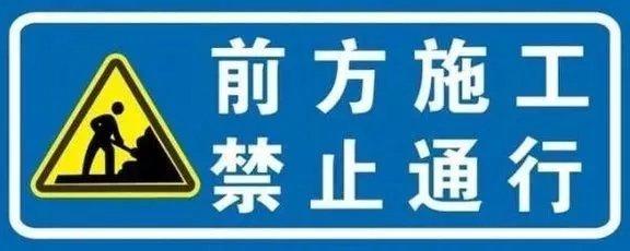 3月1日起甘肃这段道路封闭施工危化品车注意绕行!
