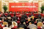 突破售后服务 依维柯315座谈会北京举行