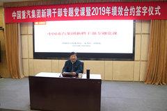 中国重汽改革之路:从用贤任能开始