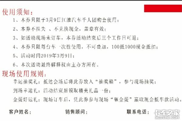 湖北江淮新店升级暨第三届千人团购会