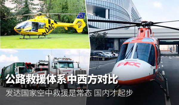 公路救援体系中西方对比发达国家空中救援是常态国内才起步