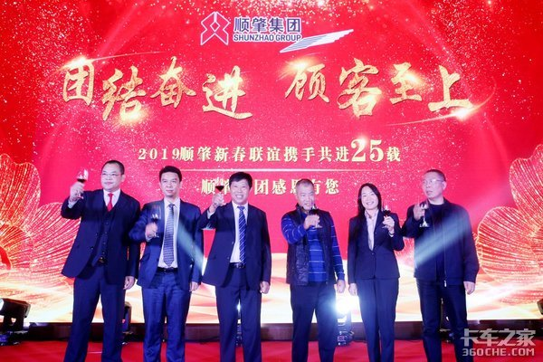 """顺肇汽贸25周年庆""""顺肇卡""""正式上线"""