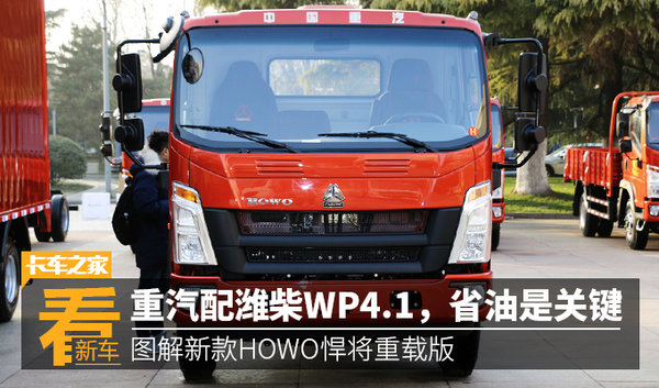 重汽配潍柴WP4.1N发动机,重点是特别省油图解最新款HOWO悍将重载版