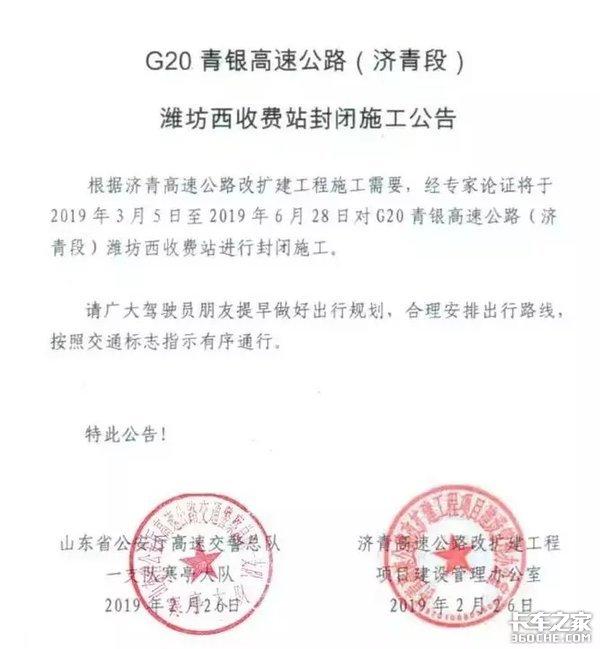 注意绕行!G20青银高速济南潍坊两处收费站进行封闭施工