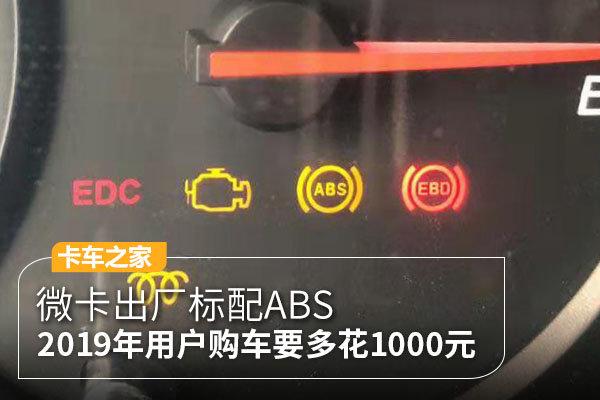 微卡出厂标配ABS2019年用户购车要多花1000元