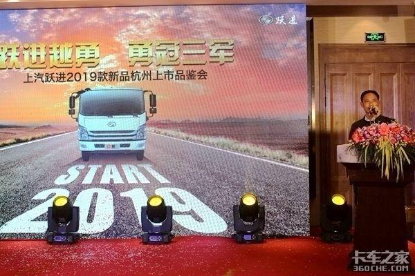上汽跃进2019款新品杭州上市发布会