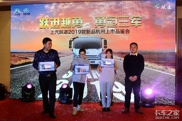 跃进越勇勇冠三军上汽跃进2019款新品杭州上市发布会杨帆起航