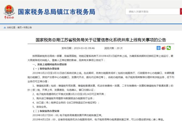 系统升级江苏车购税业务暂停办理业务