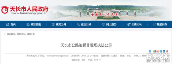 注意!3月10日起,安徽天长市周边新增4处超限检测卡点!严打超载