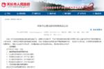 3月10日起,天长市周边新增4处检测卡点