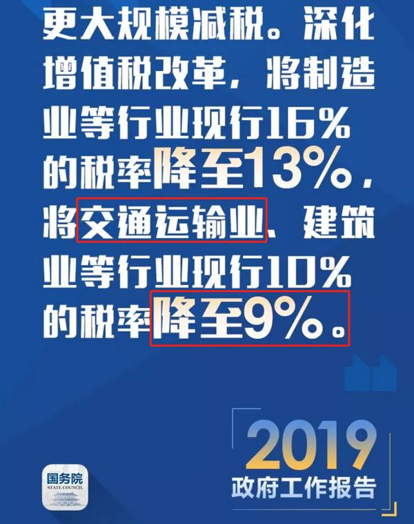 确定了交通运输业、物流业税率降至9%