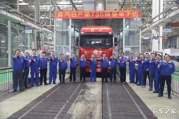 破纪录:解放青汽日产第735辆整车下线