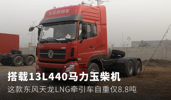 搭载13L440马力玉柴机这款东风天龙LNG牵引车自重仅8.8吨