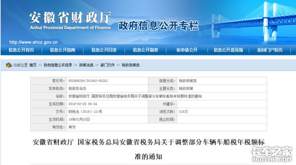 好消息!安徽省车船税年税大调整,挂车货车降税80%