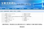 好消息!安徽省挂车货车车船税降税80%