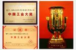 江淮获中国工业大奖 引领轻卡走向全球
