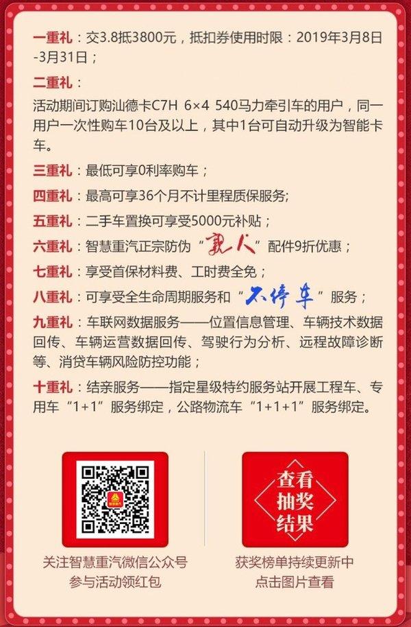 中国重汽3.8购车节:汕德卡、斯太尔优惠购!还有万元红包等你来拿