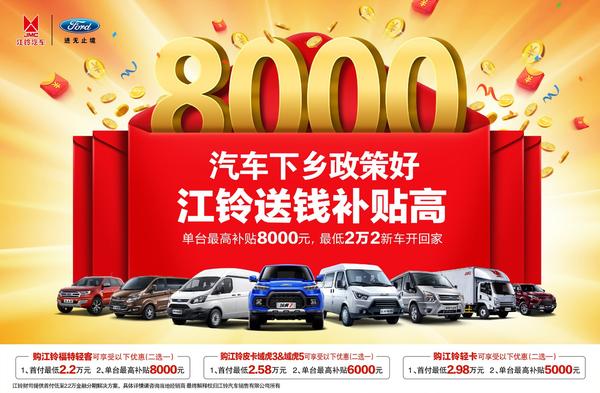 """官宣了!江铃汽车推出最高8千元""""汽车下乡""""惠民政策"""
