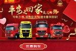 """中国重汽3.8购车节:豪沃惊喜送""""豪""""礼"""