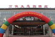 平安是回家最近的路—中国重汽3.8卡嫂节感恩钜惠嘉年华济宁站