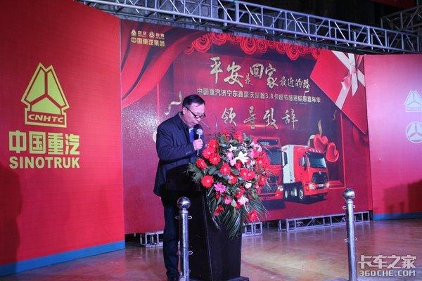 中国重汽3.8卡嫂节感恩钜惠―济宁站