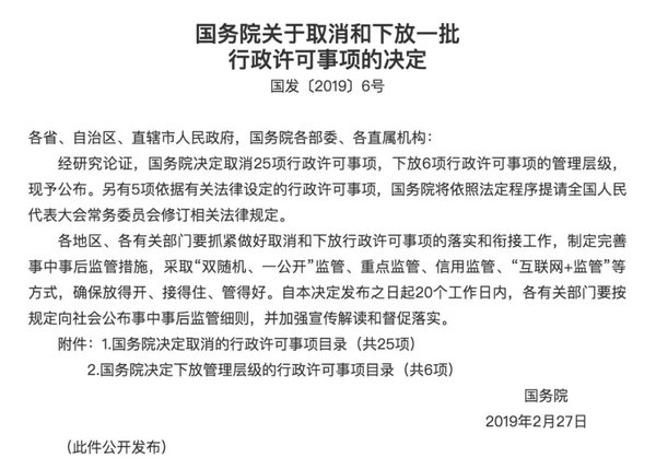 """国务院取消10项""""物流相关""""行政许可事项"""