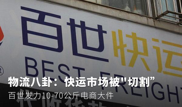 【物流八卦】百世发力10-70公斤电商件