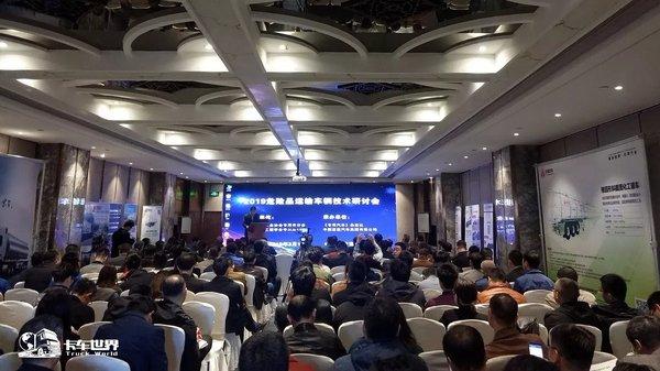 2019危险品运输车辆技术研讨会召开