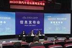 2019中国汽车论坛新闻发布会在京召开