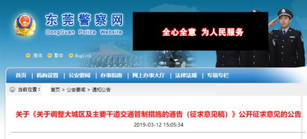 卡车晚报:东莞增加国三车限行限行区域;安阳出台新能源货车运营补贴