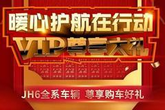 中航展销解放青汽JH6牵引车上市推介会
