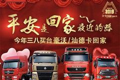中国重汽3.8购车节线上订车突破5947台