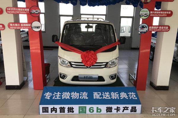 """最高补贴3000元福田推出的""""汽车下乡""""政策可不是随便说说"""